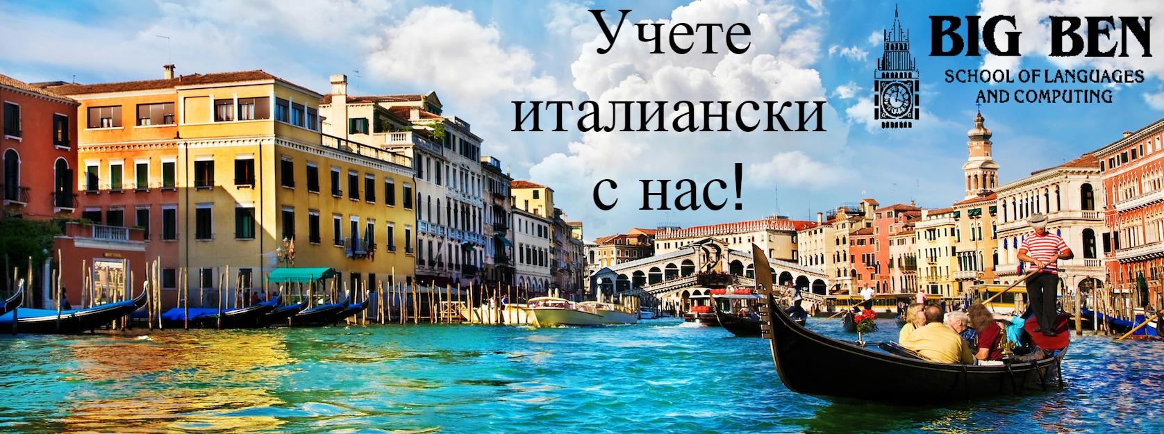 learn-italian-langauge-immersion-language-travel